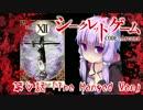 【第三回ひじき祭】シークレットゲーム CODE:Arcana 第0話【オリジナルシステムPvP卓】