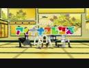 【MMDアイナナ】ようこそジャパリパークへ【アイナナフレンズ】