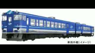 迷列車で行こうシリーズ番外編 山陰線新観光列車「あめつち」