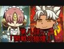 ゆっくりで分かる!Fate/Apocrypha第8話「開戦の狼煙」
