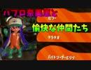 【スプラトゥーン2】パブロ奈美恵と愉快な仲間たち!【サーモンラン】