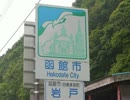 【ゆっくり】徒歩で日本一周part154【鹿部→函館】