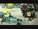 【Don't Starve Together】ゆっくり新世界放浪記 21日目