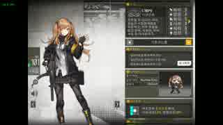 【少女前線】UMP9 (CV:能登麻美子)【図鑑No.101】
