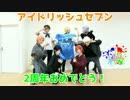 【祝★アイナナ2周年】ファッションきる  踊ってみた 【DéCLIC】