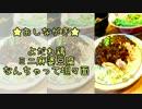【CookDo料理祭】料理はパニック!よだれ鶏+2品