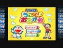 【ゲーム実況】ドラえもん うごく!おえかき # 1