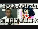 朝日新聞の嘘つき度合いがすげぇ退職者の暴露本