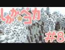 【Minecraft】魔法少女しかか☆ペコカ#8【