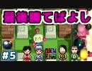 【4人実況】爆弾魔×4【スーパーボンバーマンR】Part5