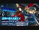 Fate/Grand Order デスジェイル・サマーエスケイプ ROUND EX3 ゴール演出(全3種)