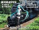 【ミク_V4X_SWEET】銀河鉄道999【カバー】