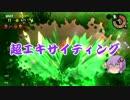 【スプラトゥーン2】イカさん5杯目【ゆっくり実況】【結月ゆかり実況】
