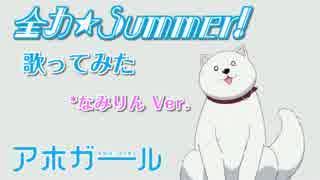 【アホガールOP】「全力☆Summer!」歌って