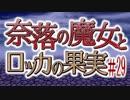 【奈落の魔女とロッカの果実】王道RPGを最後までプレイpart29【実況】