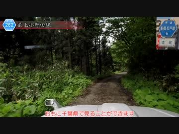 [宮城山形険道262号]ゆっくりジムニー険道めぐり!その29後編