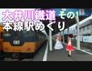 ゆかれいむで大井川鐡道本線駅めぐり~その1~