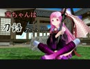 【第3回ひじき祭】茜ちゃんは刀語たい!