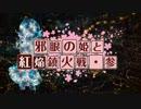 【卓m@s】邪眼の姫の物語/第弐拾玖話【SW