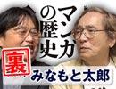 #192裏 岡田斗司夫ゼミ『みなもと太郎さん 〜アオイホノオ計画』(4.81)