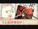 台湾の漫画家がソロで遊ぶシノビガミ「機械仕掛けの心」part4