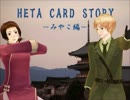 ―みやこ編―その2【HETA CARD STORY】
