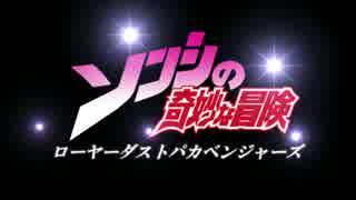 【第19回MMD杯本選】ソンシの奇妙な冒険