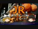 【ゆっくり】 JRを使わない旅 / part 41