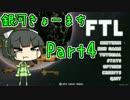 【FTL】銀河きょーまちFTL Part4【VOICEROID実況】