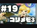 【ときメモ3】ゴリラがときめくメモリアル3 Part19【実況】