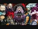 【MUGEN】狂下位級!叩け筐体ランセレトーナメント Final-1