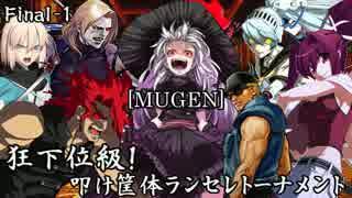 【MUGEN】狂下位級!叩け筐体ランセレトー