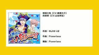 A3!夏組第3回公演曲『進め!パイレーツ』