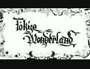 【GUMI】Tokyo Wonderland【ミカツキp】