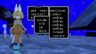 【第19回MMD杯本選】けもフレクエスト レイアムランドちほー