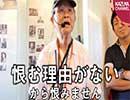 台湾人「日本を恨む理由なんてない」 歴史に対する韓国人との違いに驚愕
