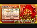 【オレカバトルbgm】煉獄帝アレスのテーマ