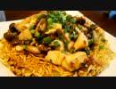 【メガネ食堂】【CookDo料理祭】麻婆かた焼きそば【遅刻組】