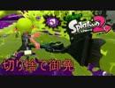 【実況】とりあえずスプラトゥーン2 part8