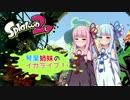 【スプラトゥーン2】琴葉姉妹のイカライ