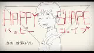 【ニコカラ】HAPPY SHAPE【offvocalコーラ
