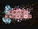 【卓m@s】邪眼の姫の物語/第参拾話【SW2.