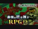 【日刊Minecraft】最強の匠は誰かRPG!?悪夢の世界ベシア編2日目【4人実況】