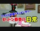 【ノベマス】ゼットン春香の日常