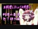 【第三回ひじき祭】お料理しましょうお料理っ!前編!【ひじき】
