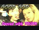 【冬夜&牛さん】神(GoodGod)と踊(ダンス)っちまった二人