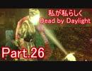 【ゆっくり実況】私が私らしくDead by Daylight Part.26