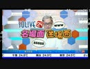 SOLiVE24 名場面迷場面 (2017-08-20) (1/2)