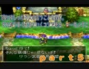 【PS版DQ4】ちょすこ勇者、再び参る!【その5】