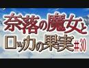 【奈落の魔女とロッカの果実】王道RPGを最後までプレイpart30【実況】